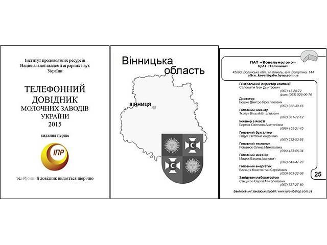 продам Телефонный справочник молочных заводов Украины бу  в Украине