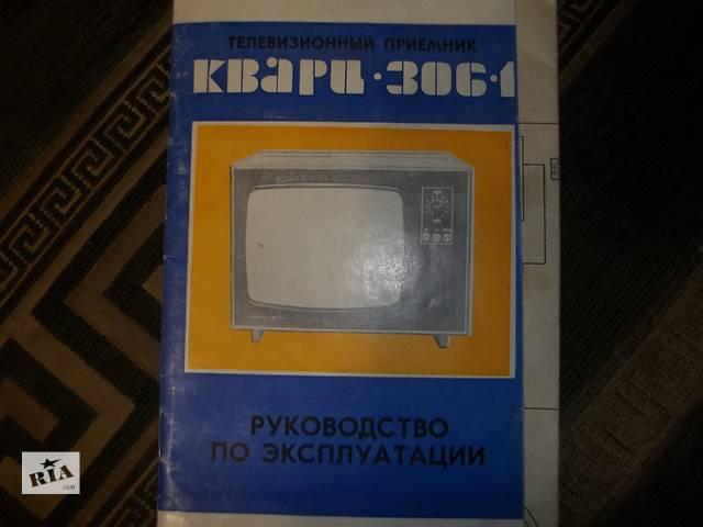 купить бу телевизор Кварц-306 на детали в Кременчуге
