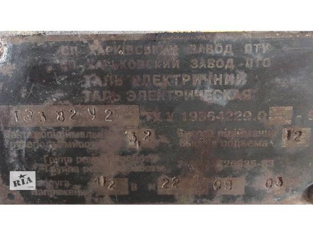 Тельфер 3,2 т- объявление о продаже   в Украине