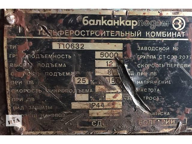 бу Тельфер балканкар Т10632 5т  в Украине