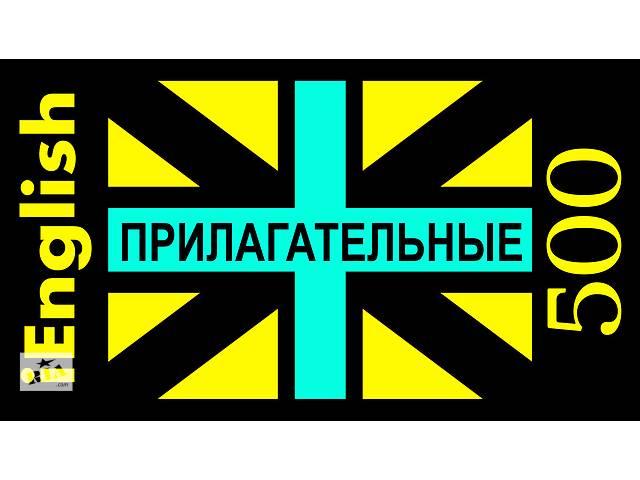 купить бу Тематические карточки английского языка Прилагательные 500 в Харькове