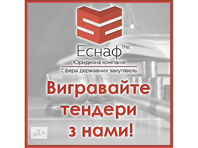 Тендерное сопровождение под ключ!- объявление о продаже   в Украине