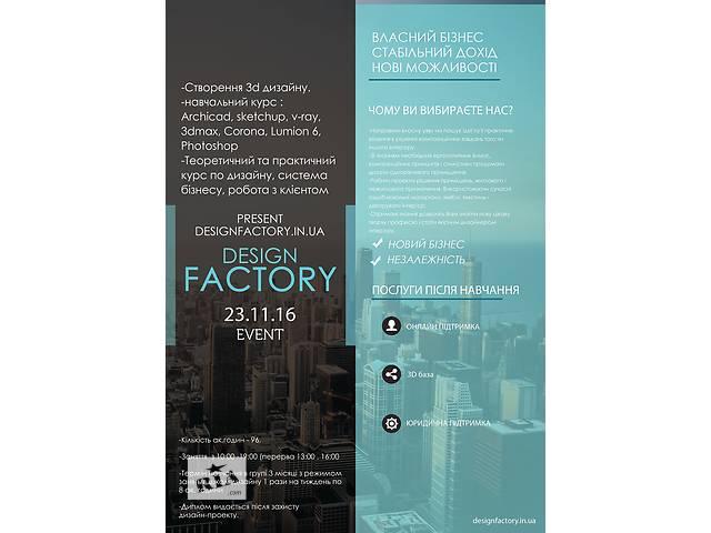 Теоретический и практический курс по дизайн интерьера- объявление о продаже  в Ивано-Франковске