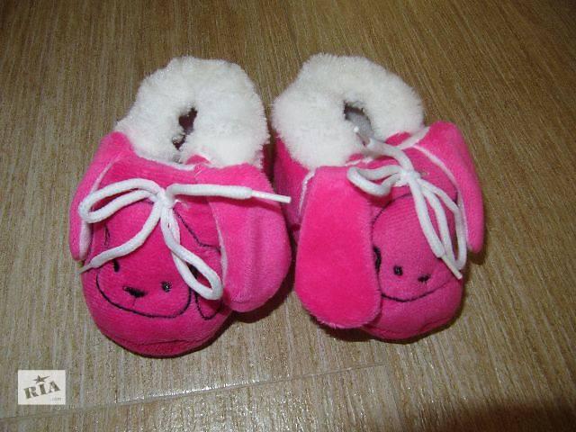 Теплые чопики тапочки! НОВЫЕ!- объявление о продаже  в Тернополе
