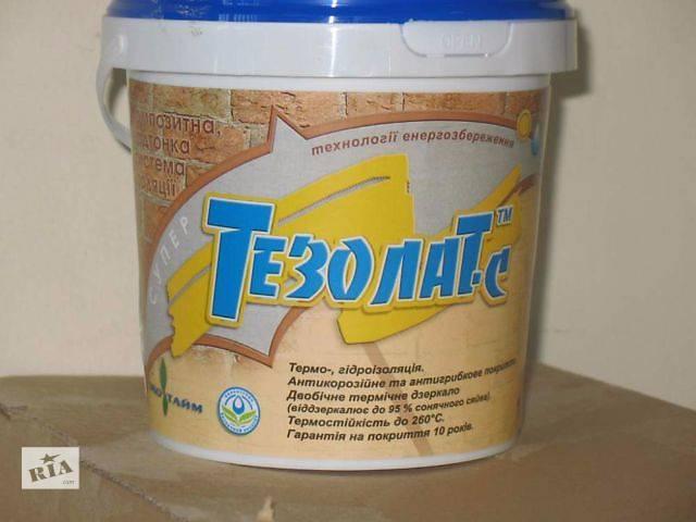 Теплоизоляционное покрытие Тезолат- объявление о продаже  в Северодонецке