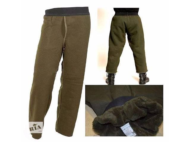 Теплые поддевочные армейские штаны на искусственном меху(Нидерланды).- объявление о продаже  в Киеве