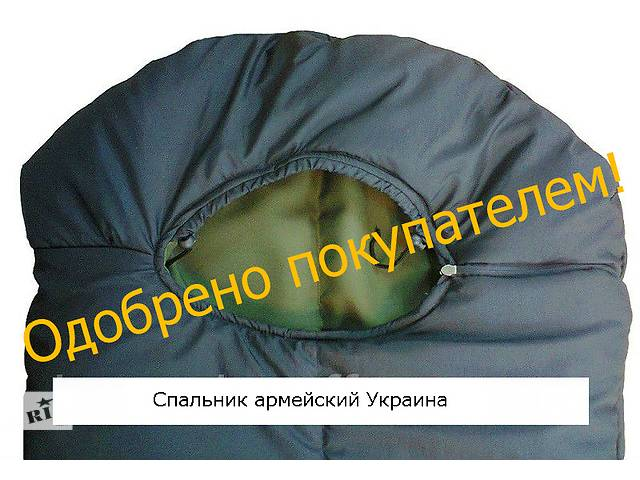 Спальник одеяло армейский зимний, теплый с флис подкладкой -5 -8- объявление о продаже  в Днепре (Днепропетровск)