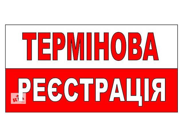 купить бу Термінова реєстрація на візу! Польща!   в Украине