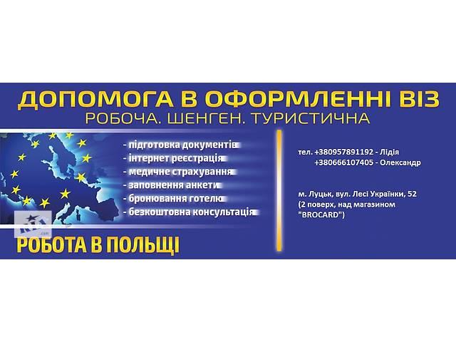 Срочная регистрация на визу- объявление о продаже   в Украине