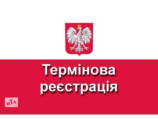продам Срочная Регистрация в ППВА ПольщуБЕЗ ПРЕДОПЛАТ бу  в Украине