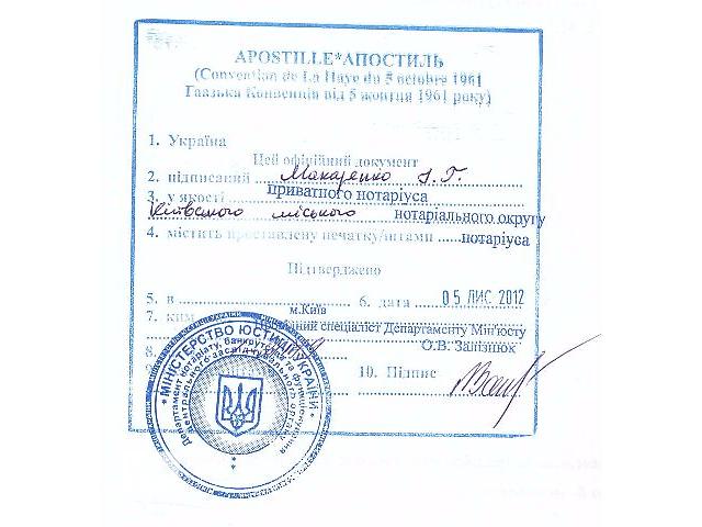 продам Терміновий АПОСТИЛЬ за 1 день на документи в МЗС, Мінюсті, Міносвіти бу в Львове