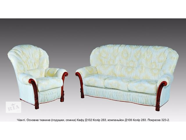 Тканевый диван Чианти Курьер цвета в ассортименте- объявление о продаже  в Киеве