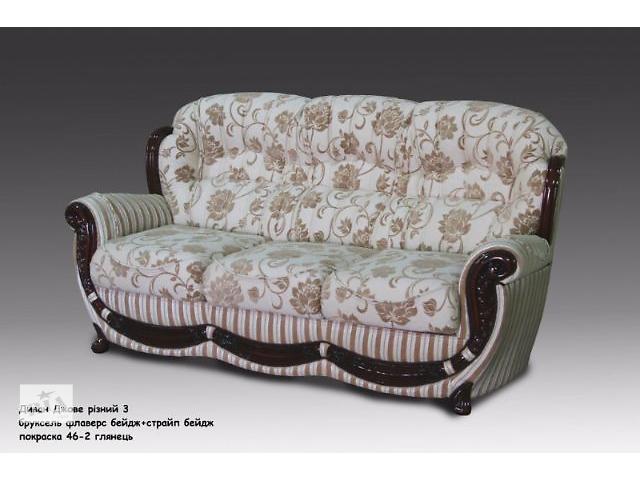 купить бу Тканевый диван Джове Курьер (3-х местный) в Киеве