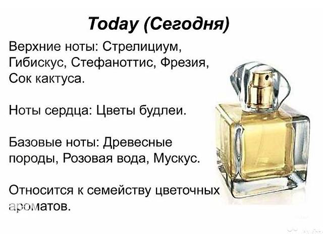 Today від avon- объявление о продаже  в Киеве