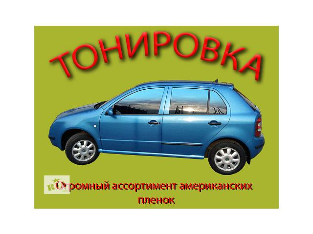 продам Тонировка автомобилей. Не дорого, Быстро, Качественно бу в Киеве