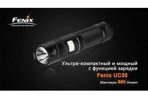 Новые Фонари ручные Fenix