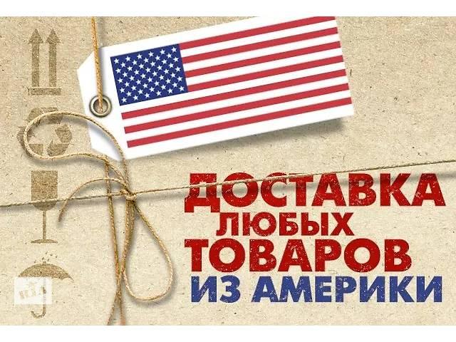 Товары и запчасти из Америки(США) под заказ - объявление о продаже   в Украине