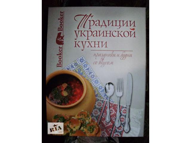 купить бу Традиции Украинской кухни в Харькове