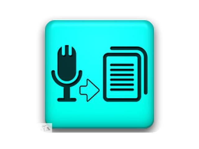 бу Транскрибация, расшифровка (аудио, видео, изображений), перевод (англ-рус-укр)  в Украине