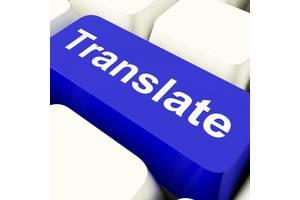 Переклад текстів