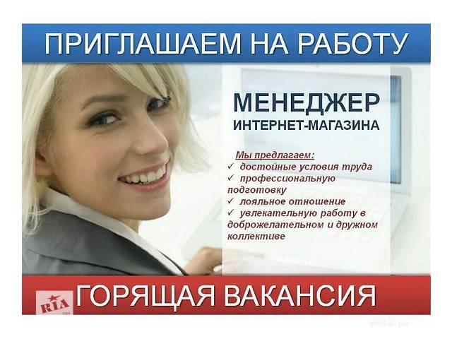 продам Требуется менеджер в интернет магазин. Удалённо. бу  в Украине