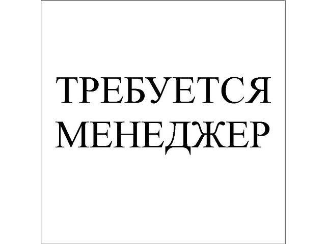 продам Требуется менеджер бу  в Украине