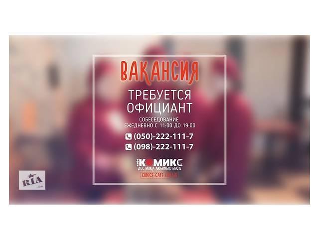 бу Требуется официант в Краматорске