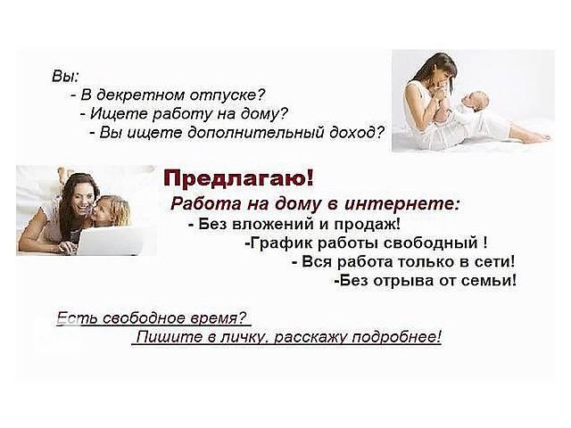 продам Требуется ответственный сотрудник для развития интернет-магазина бу  в Украине