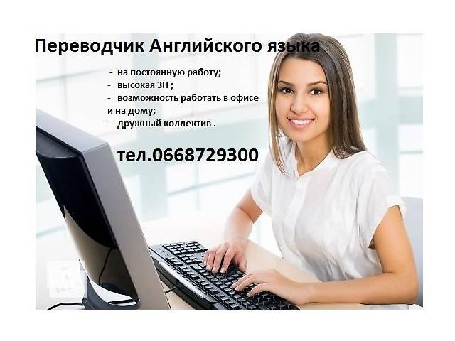 переводчики на дому вакансии