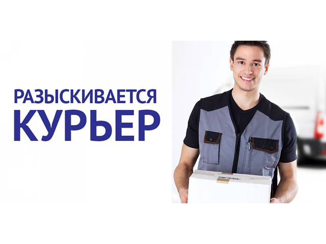 продам Требуется пеший курьер бу в Харькове