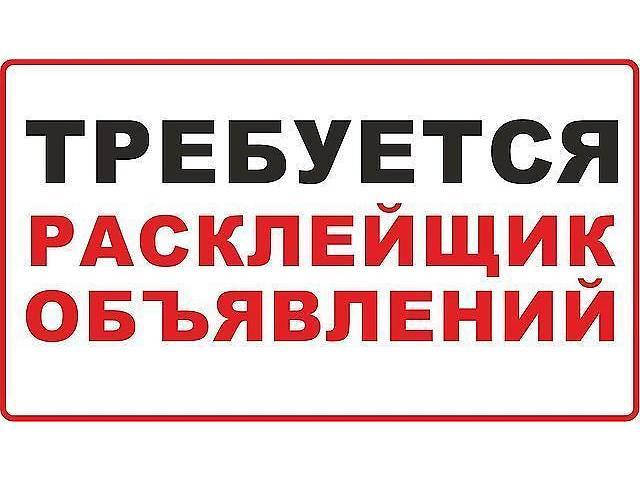 Требуется расклейщик рекламы- объявление о продаже   в Украине
