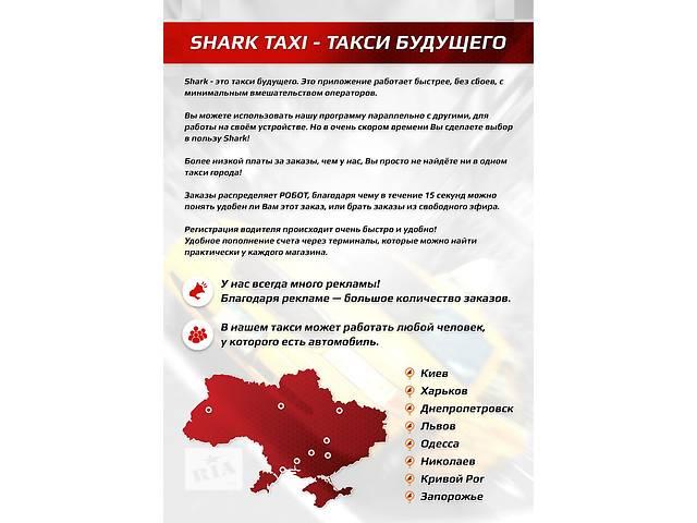 бу Требуется водитель машины в такси Шарк в Николаеве