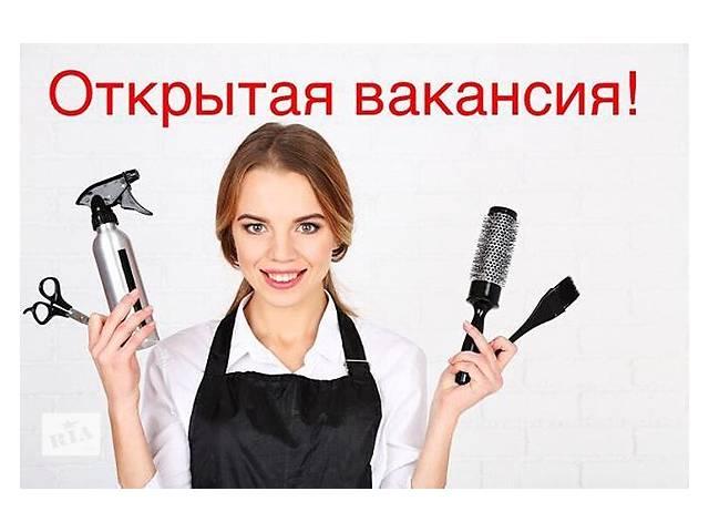 бу Требуются на работу в салон красоты ИМИДЖ мастера универсалы в Кременчуге