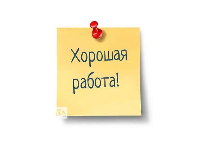 продам Требуются сотрудники бу в Киеве