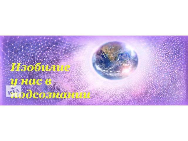 """тренинг """"Первый шаг на пути к изобилию""""- объявление о продаже   в Украине"""