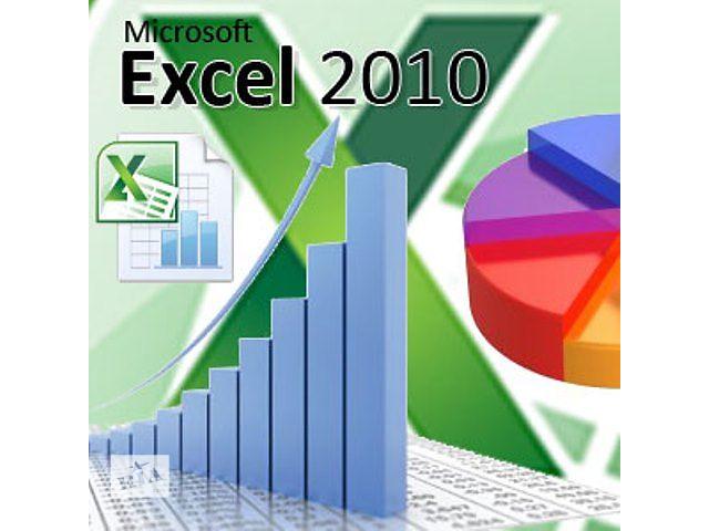 бу Тренинг, курсы, консультации ,Расширенные возможности Microsoft Excel, PowerPoint, Word  в Украине