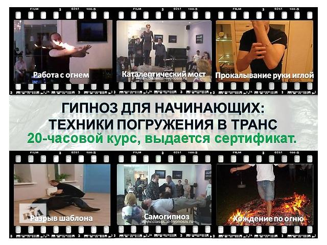 продам Обучение гипнозу бу  в Украине