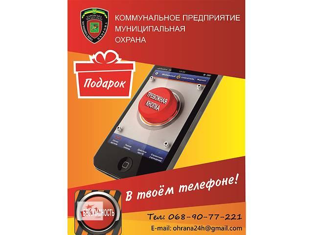 Тревожная кнопка в мобильном телефоне- объявление о продаже  в Харькове