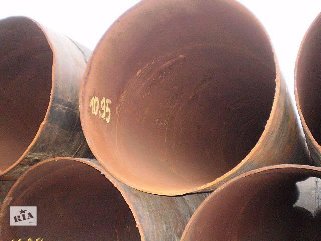 Труба 1020х10.6-11 мм б/у (газ), спиральношовная без поперечных швов, дл. 11+ м- объявление о продаже  в Киеве