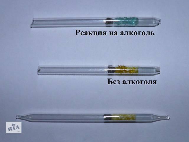 Трубки контроль трезвости Мохова-Шинкаренко - объявление о продаже  в Шостке