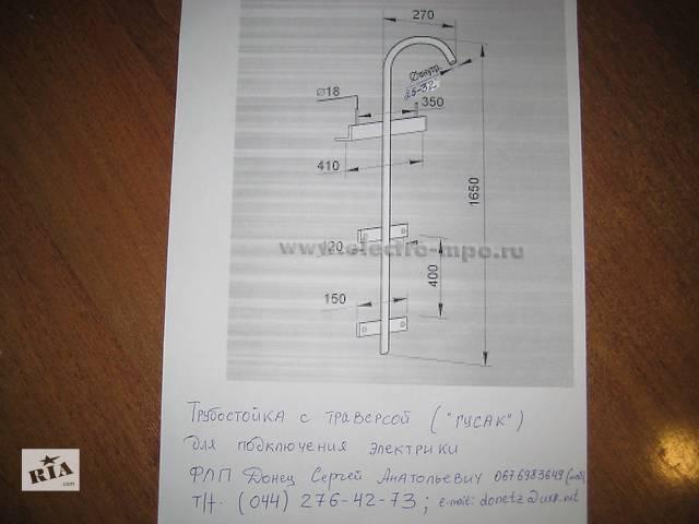 бу трубостойка (гусак) для подключения электрики в Киеве