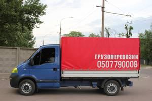 Автоперевезення, вантажні перевезення