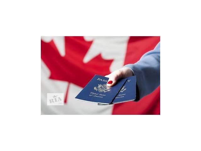 Трудоустройство и иммиграция в Канаду СРОЧНО!- объявление о продаже   в Украине