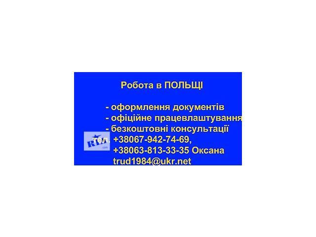 купить бу Трудоустройство в Польше в Черкассах