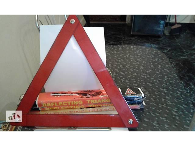 купить бу Треугольник автомобильный аварийной остановки в Львове