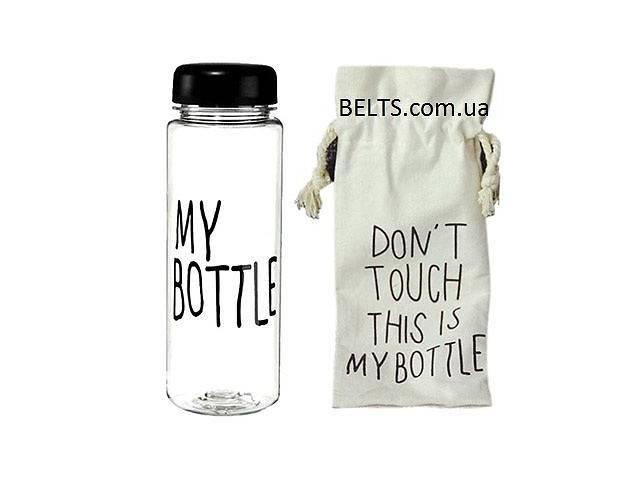 купить бу Цена.Современная бутылка My Bottle для напитков в Киеве