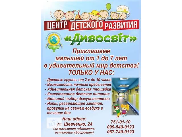 купить бу Центр Детского развития «Дивосвіт» приглашает малышей от 1 до 7 лет в удивительный мир детства! в Харькове