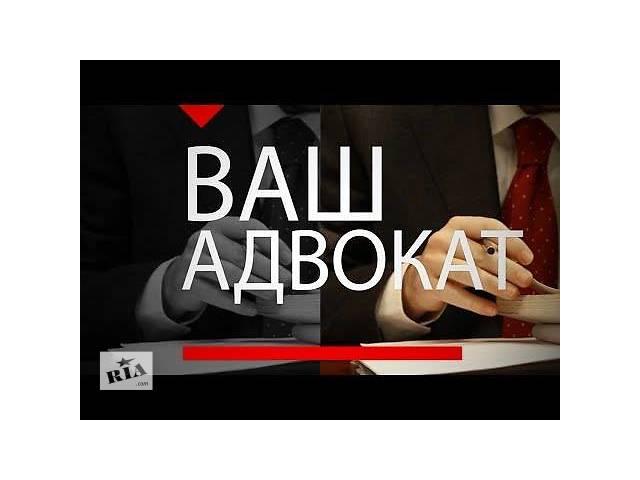 продам Центр правовой защиты бу  в Украине