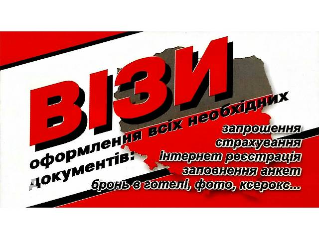 купить бу ВИЗА. Центр Визовой Поддержки в Тернопольской области