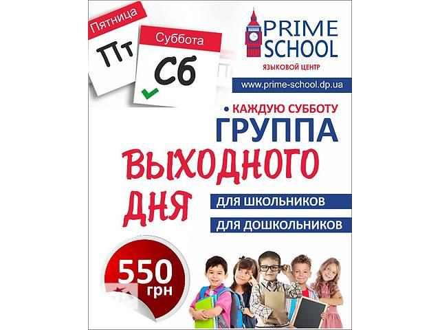 продам Центр изучения иностранных языков предлагает! бу в Днепре (Днепропетровске)